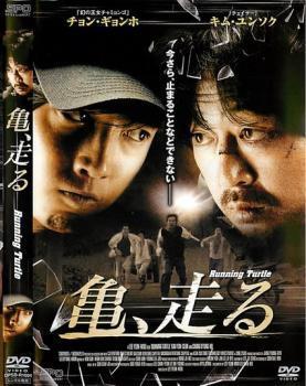 亀、走る 中古DVD レンタル落ち