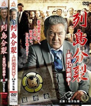 列島分裂 東西10年戦争 全2枚 1、2 中古DVD セッ...