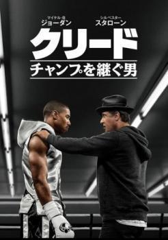 クリード チャンプを継ぐ男 中古DVD レンタル落ち...