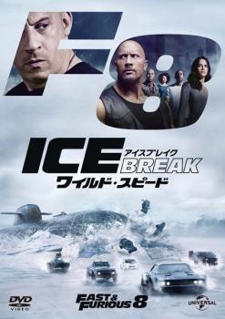 ワイルド・スピード ICE BREAK アイス ブレイク ...