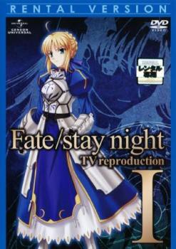 Fate stay night TV reproduction I 中古DVD レン...