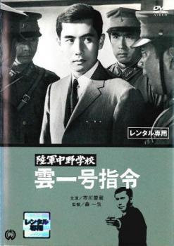 陸軍中野学校 雲一号指令 中古DVD レンタル落ち