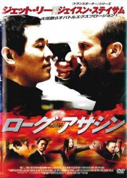 ローグ アサシン 中古DVD レンタル落ち