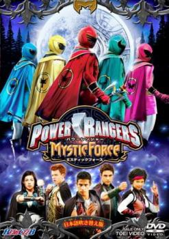 ケース無:POWER RANGERS MYSTIC FORCE 誕生!ミス...