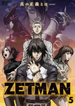 cs::ZETMAN 5(第10話、第11話) 中古DVD レンタル...