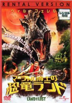 マーシャル博士の恐竜ランド 中古DVD レンタル落...