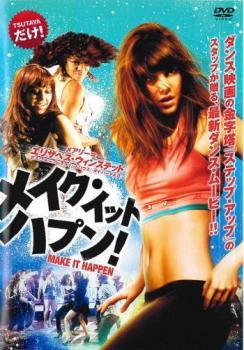 メイク・イット・ハプン! 中古DVD レンタル落ち