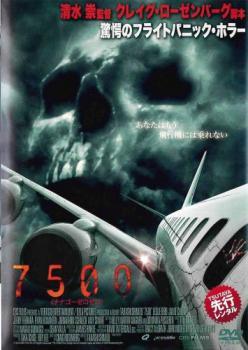 7500 ナナゴーゼロゼロ 中古DVD レンタル落ち