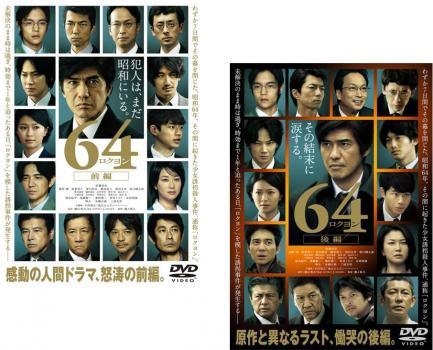 64 ロクヨン 全2枚 前編、後編 中古DVD 全巻セッ...