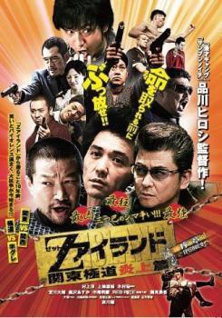 Zアイランド  序章 関東極道炎上篇 中古DVD レン...