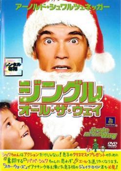 ジングル オール・ザ・ウェイ 中古DVD レンタル落...