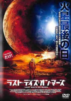 ラスト・デイズ・オン・マーズ 中古DVD レンタル...