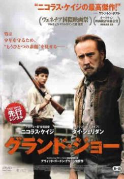 グランド・ジョー 中古DVD レンタル落ち
