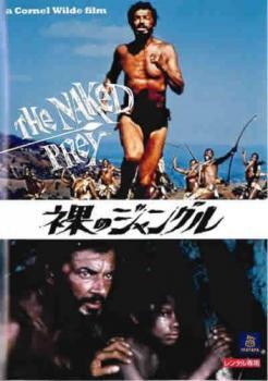裸のジャングル【字幕】 中古DVD レンタル落ち