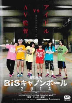 完全版 BiSキャノンボール 2014 中古DVD レンタル...