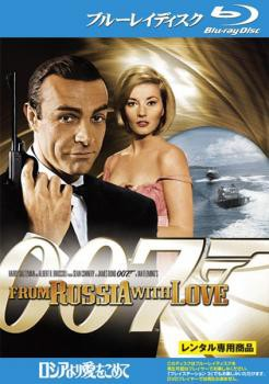 007 ロシアより愛をこめて ブルーレイディスク 中...
