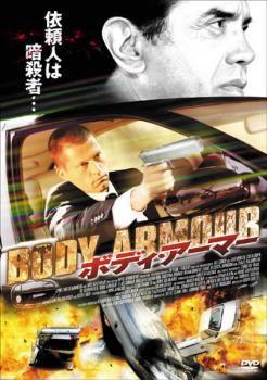 ボディ・アーマー 中古DVD レンタル落ち
