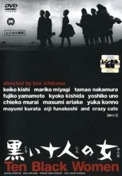 黒い十人の女 中古DVD レンタル落ち