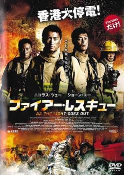 ファイアー ・レスキュー 中古DVD レンタル落ち