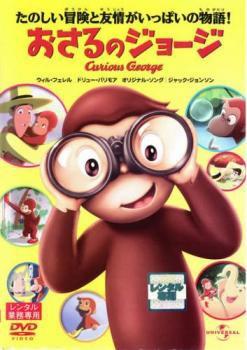 おさるのジョージ Curious George 中古DVD レンタ...