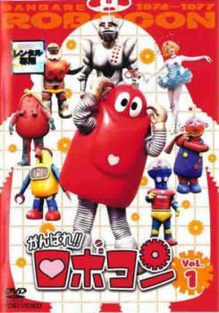がんばれ!!ロボコン 1(第1話〜第7話) 中古DVD レ...