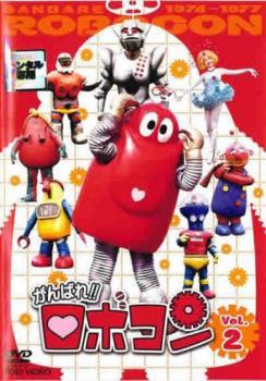 がんばれ!!ロボコン 2(第8話〜第13話) 中古DVD レ...