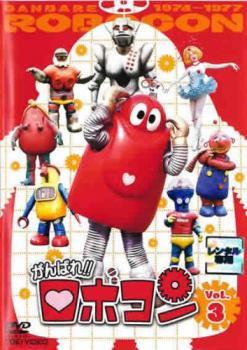 がんばれ!!ロボコン 3(第14話〜第19話) 中古DVD ...