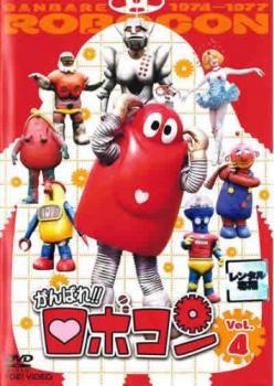 がんばれ!!ロボコン 4(第20話〜第25話) 中古DVD ...