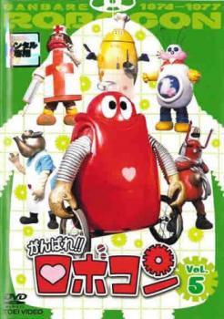 がんばれ!!ロボコン 5(第26話〜第31話) 中古DVD ...