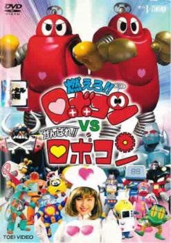 燃えろ!!ロボコン VS がんばれ!!ロボコン 中古DVD...