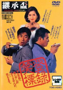 継承盃 中古DVD レンタル落ち