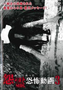 本当にあった怨霊恐怖動画 3 中古DVD