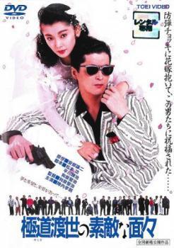 極道渡世の素敵な面々 中古DVD レンタル落ち