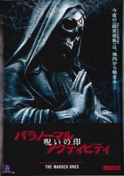 パラノーマル・アクティビティ 呪いの印 中古DVD ...