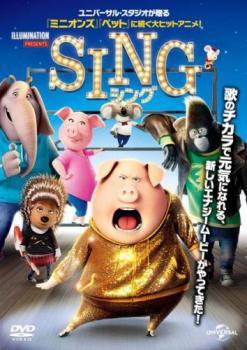 SING シング 中古DVD レンタル落ち