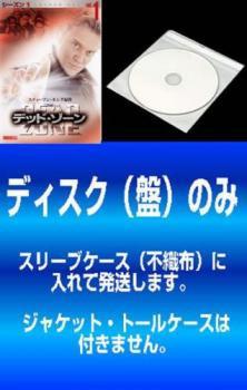 【訳あり】デッド・ゾーン シーズン1 全6枚 EPISO...