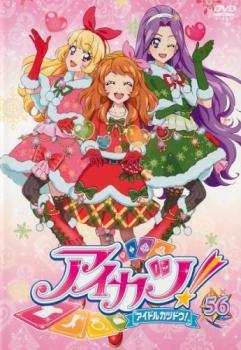 アイカツ! 56(第165話〜第167話) 中古DVD レンタ...
