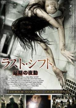 ラスト・シフト 最期の夜勤 中古DVD レンタル落ち...
