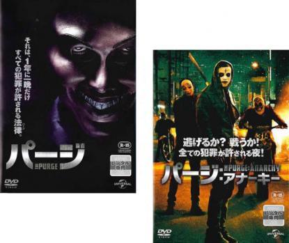 パージ、パージ アナーキー 全2枚  中古DVD セッ...