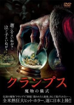 クランプス 魔物の儀式 中古DVD レンタル落ち