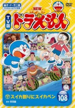 NEW TV版 ドラえもん 108 中古DVD レンタル落ち