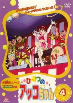 ひみつのアッコちゃん 1998年版 4(第18話〜第22話...