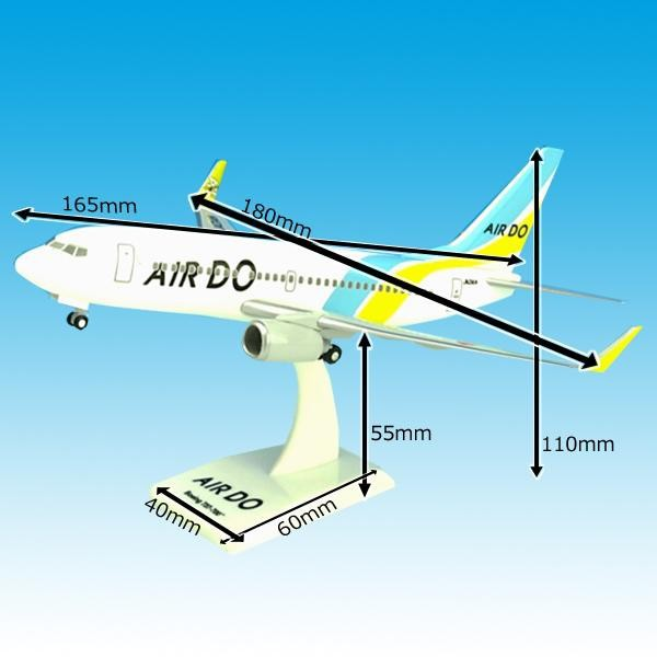 KBウィングス(ホーガン) B737 700 AIR DO JA01AN 1/200スケール KBH20003 |au Wowma!(ワウマ)