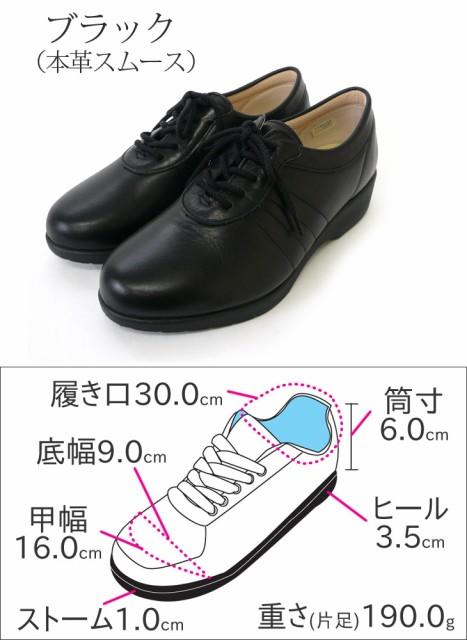 【最終売り尽くし!】コンフォートシューズ安心な日本製■超軽量ウエッジソール!!足に優しい4E幅広設計!