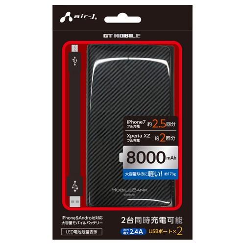 エアージェイ 8000MA モバイルバッテリー MB-S8000CB
