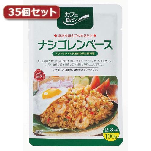 麻布タカノ ~カフェ飯シ~ ナシゴレンベース35個セット AZB1016X35