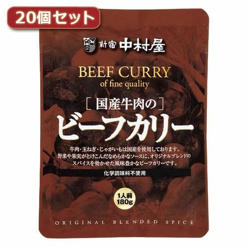 新宿中村屋 国産牛肉のビーフカリー20個セット AZB5567X20