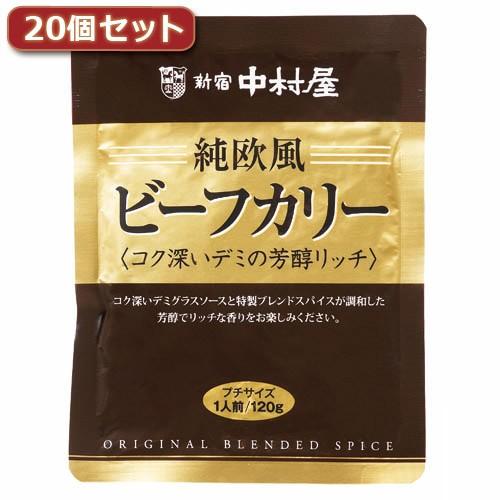 新宿中村屋 純欧風ビーフカリー コク深いデミの芳醇リッチ20個セット AZB0997X20
