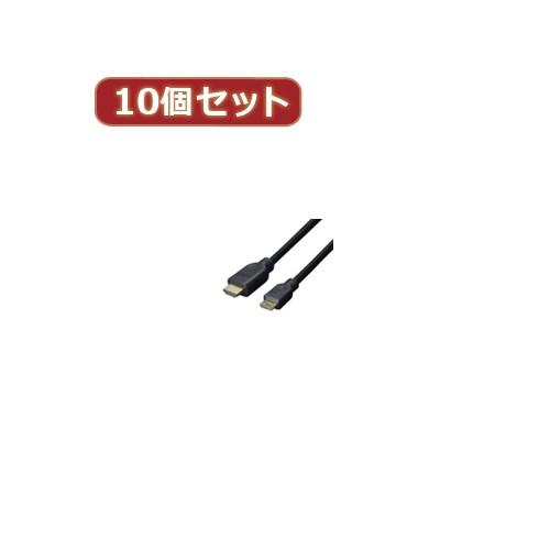 変換名人 【10個セット】 ケーブル HDMI→miniHDMI 1.8m(1.4規格対応) HDMI-M18G2X10