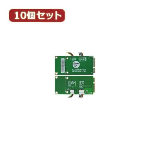 変換名人 【10個セット】 EeePC SATA HDD増設アダプタ EPC-SATAX10